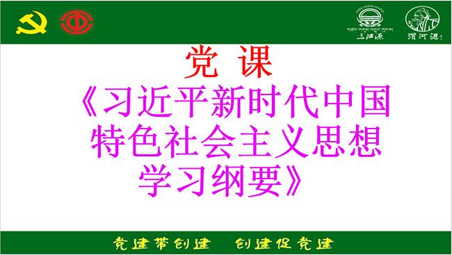 渭河源党课开讲了!-渭河源官方网站