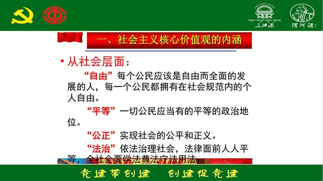 学习社会主义核心价值观,渭河源党课开讲了-渭河源官方网站